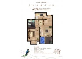 A2、A3户型鉴赏